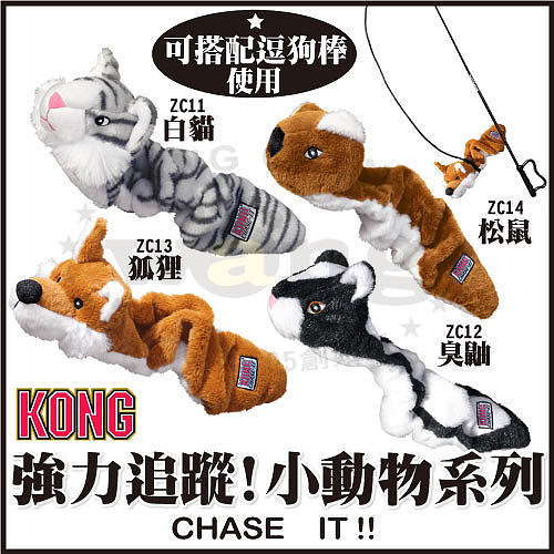*WANG*【不挑款】美國KONG -ZC11-14《CHASE?IT 強力追蹤!小動物系列》四種造型(不含逗狗棒)