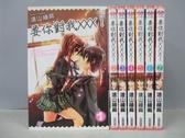 【書寶二手書T4/漫畫書_RCN】要你對我XXX!_1~7集合售_遠山繪麻