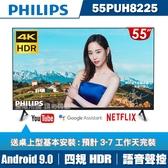(送安裝)PHILIPS飛利浦 55吋4K android聯網液晶顯示器+視訊盒55PUH8225