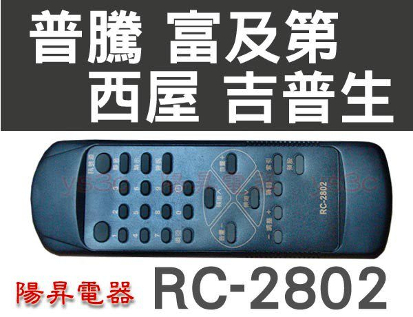 PROTON普騰 WestingHouse西屋 電視遙控器 RC-2802( RC-2800 RC-2801 RC-2905 RC-2842 )