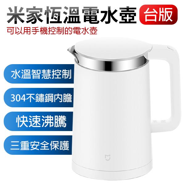 【coni shop】小米米家恆溫電水壺(台版) 現貨 當天出貨 智能恆溫 APP控制 雙層隔熱內膽不鏽鋼材質