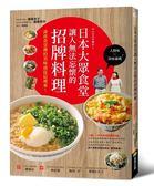 (二手書)日本大眾食堂讓人無法忘懷的招牌料理:深夜食堂裡的美味就從這裡來!
