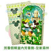 迪士尼米老鼠米妮米奇芳香假期室內芳香劑皇家森林120g