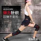 維動運動護膝蓋男女登山戶外保暖羽毛球深蹲跑步關節保護具套薄款『蜜桃時尚』