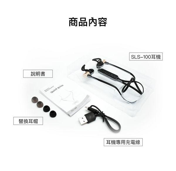 SLS-100 藍芽耳機 重低音 防丟 運動 雙環繞音場 磁吸 項鍊式 無線耳機 運動耳機 藍牙