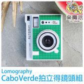 lomography  Lomo'Instant Automat Cabo Verde 連鏡頭套裝 遙控快門 魚眼 廣角 近攝 重曝