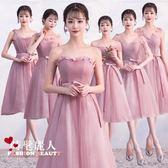 畢業禮服裙女伴娘禮服姐妹團伴娘服短款伴娘裙小禮服  全店88折特惠