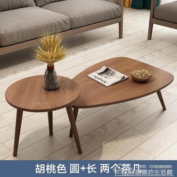 組合簡約實木小戶型客廳胡桃色橢圓形咖啡桌角幾沙發邊幾 【快速出貨】YYJ