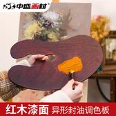 調色盤-中盛畫材上色胡桃色調色板 紅漆異形油畫調色板橢圓形30*40調色板 完美