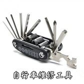 自行車維修工具-15合一多功能便攜單車修理工具73pp548[時尚巴黎]