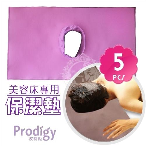 【美容指壓床專用】Prodigy波特鉅台灣製!保潔墊(空氣紫)-5片入 [54465]