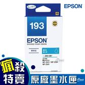 EPSON 193 標準型藍 C13T193250 藍色 原廠墨水匣 原裝墨水匣 墨水匣 印表機墨水匣