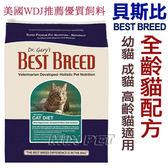 ◆MIX米克斯◆美國BEST BREED貝斯比.全齡貓配方6.8kg,美國WDJ推薦