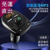 車載MP3藍芽播放器接收器免提電話汽車用音樂u盤式點煙器充電器【快速出貨】