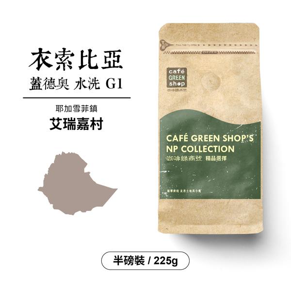衣索比亞蓋德奧耶加雪菲鎮艾瑞嘉村水洗咖啡豆G1(半磅)|咖啡綠.產區