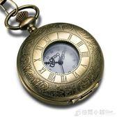 男士古董創意復古學生禮物項錬老懷錶女翻蓋韓國吊墜電子石英錶男 格蘭小舖