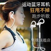 店慶優惠兩天-無線運動藍芽耳機雙耳耳塞掛耳式小米vivo華為oppo立體聲通用型