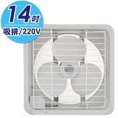 永信牌14吋吸排兩用通風扇(電壓220V) FC-514-2