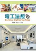 電工法規(第七版)