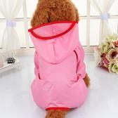 狗狗雨衣泰迪小型犬衣服寵物雨披小狗四腳裝狗狗衣服6色雨衣   蓓娜衣都