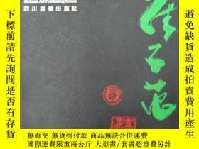 二手書博民逛書店罕見中國當代美術家崔子範(1989年初版畫集)1614 四川美術