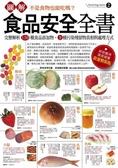 (二手書)圖解食品安全全書(限量精裝版)