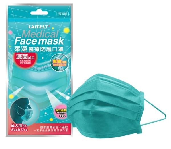萊潔 LAITEST 醫療防護口罩(成人)松石綠 - 5入袋裝