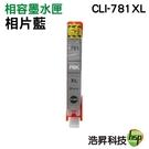HSP CLI-781XL 相片藍 高容量相容墨水匣 適用型號 TS8170