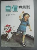 【書寶二手書T6/兒童文學_NJZ】自信做得到_徐志源