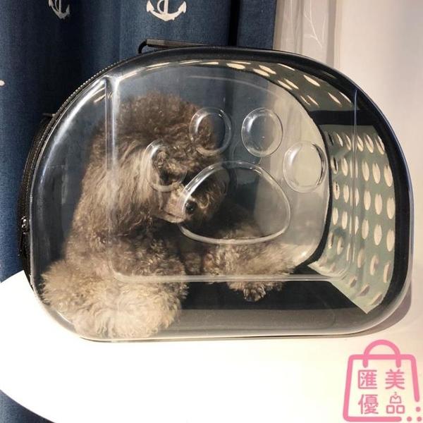 貓咪外出便攜寵物包背包太空艙透氣手提貓籠子便攜【匯美優品】