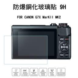 ☆愛思摩比☆CANON G7X MarK II MK2 鋼化防爆玻璃貼 高硬度 高清晰 高透光 9H