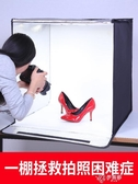 攝影棚60CM調光LED迷你小型攝影棚拍攝產品道具拍照燈箱補光燈套裝拍攝伊芙莎 YYS