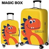 彈力行李箱套拉桿箱旅行防塵罩袋保護套20/24/28寸/30寸加厚耐磨 喵小姐