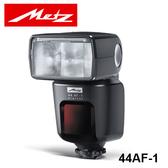 24期0利率 3C LiFe METZ 美緻 44 AF-1 閃燈 44AF1 閃光燈 德國製造 立福公司貨