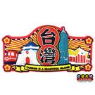 【收藏天地】台灣紀念品*玩美新台灣系列-台灣趣PVC造型冰箱貼 ∕ 小物 磁鐵 送禮 文創 風景