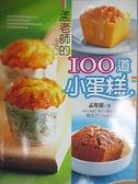 【書寶二手書T4/餐飲_DKO】孟老師的100道小蛋糕_孟兆慶