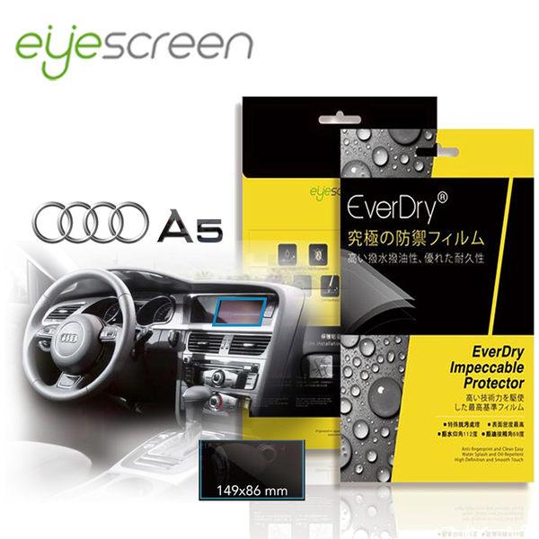 TWMSP★按讚送好禮★EyeScreen Audi A5 2015車式 EverDry PET 車上導航螢幕保護貼(無保固)