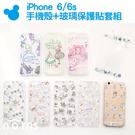 【iPhone 6/6s手機殼+玻璃保護貼套組】Norns 軟殼 迪士尼正版愛麗絲維尼史迪奇奇奇蒂蒂三眼怪小飛象