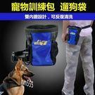 寵物訓練腰包 訓犬用品零食袋食物袋【藍星...