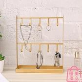 鑰匙架桌面鐵藝首飾飾品耳環掛架項鏈架玄關收納【匯美優品】