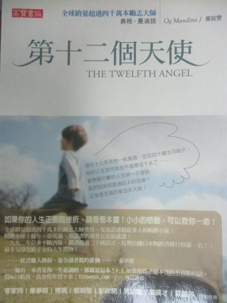 【書寶二手書T5/勵志_BL2】第十二個天使_栗筱雯, 奧格‧曼迪諾