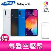 分期0利率 三星 SAMSUNG Galaxy A50 6G/128G 後置三鏡頭智慧型手機 贈『氣墊空壓殼*1』