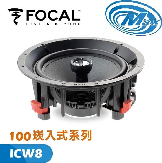 《麥士音響》 FOCAL 100系列 ICW8