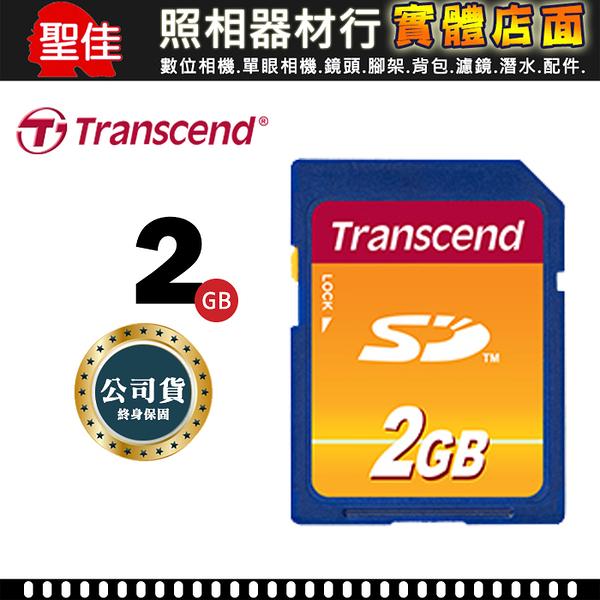 【現貨】公司貨 五年保固 完整包裝 SD 2G 創見 2GB 80X 記憶卡 舊機專用 2.0GB Transcend