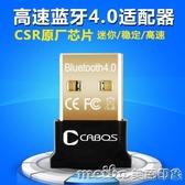 藍芽適配器4.2免驅動筆記本電腦usb外置藍芽發射器電視音頻轉音箱4.1無線m 美芭