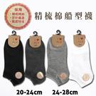 【衣襪酷】精梳棉 船型襪 密針織造 台灣製 ALX 金滿意