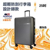 MILAN米蘭系列 American Traveler  設計師款超輕防刮行李箱(鐵灰色)(25吋) 旅行箱