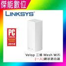 Linksys Velop 三頻 AC2200 Mesh Wifi 網狀路由器(一入) 智慧網路設備 路由器