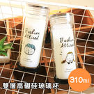 水杯 美國嬉皮風雙層高硼硅玻璃泡茶杯310ml 【KCG181】123OK