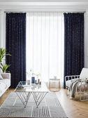 定制窗簾遮光隔熱加厚星星窗簾成品特價清倉簡約現代客廳臥室定制 情人節禮物